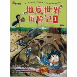 我的第一本科学漫画书 地底世界历险记1