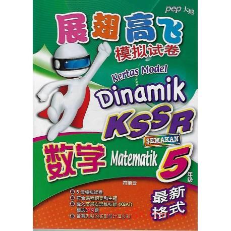 展翅高飞模拟试卷 数学5年级 KSSR Semakan