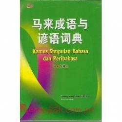 马来成语与谚语词典