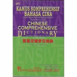 简易汉语学习词典 (母语为非汉语者适用)