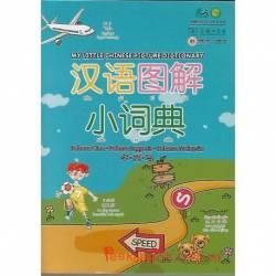 汉语图解小词典(华·英·马)