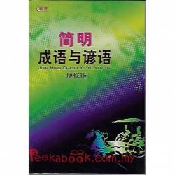 简明成语与谚语(增修版)