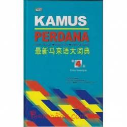 最新马来语大词典 第4版(精装版)