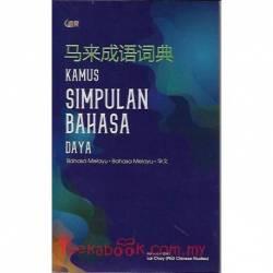 马来成语词典