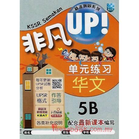 KSSR Semakan 非凡UP!单元练习 华文5B