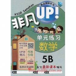 KSSR Semakan 非凡UP!单元练习 数学5B