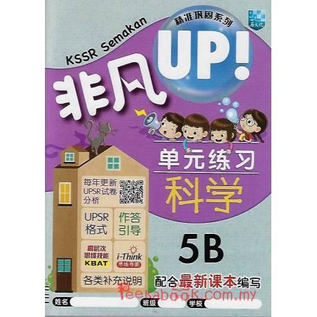 KSSR Semakan 非凡UP!单元练习 科学5B