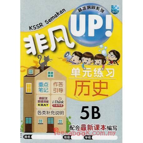 KSSR Semakan 非凡UP!单元练习 历史5B