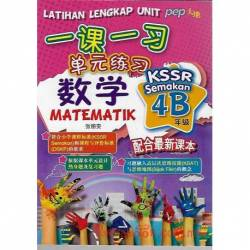 一课一习单元练习 数学4B KSSR Semakan