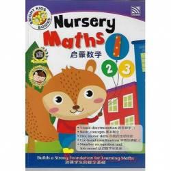Nursery Maths 启蒙数学 1