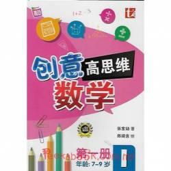 创意高思维数学 第一册
