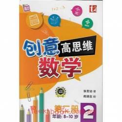 创意高思维数学 第二册