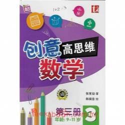 创意高思维数学 第三册