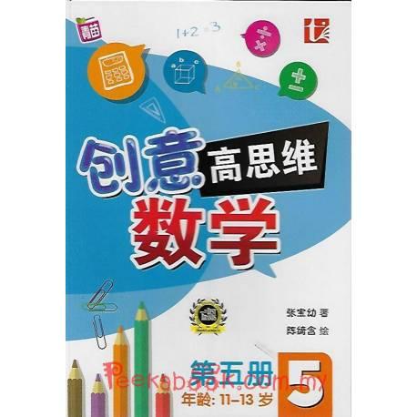 创意高思维数学 第五册