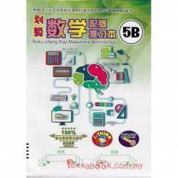 划算数学配版复习本 5B KSSR Semakan