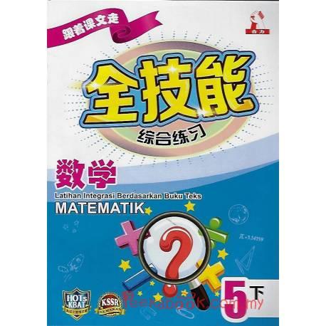 跟着课文走 全技能综合练习 数学5下 KSSR Semakan