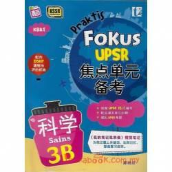 UPSR焦点单元备考 科学3B KSSR Semakan