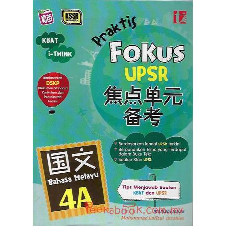 UPSR焦点单元备考 国文4A KSSR Semakan