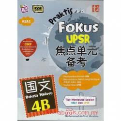 UPSR焦点单元备考 国文4B KSSR Semakan