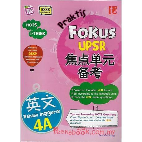 UPSR焦点单元备考 英文4A KSSR Semakan