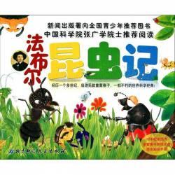 法布尔昆虫记(十册)