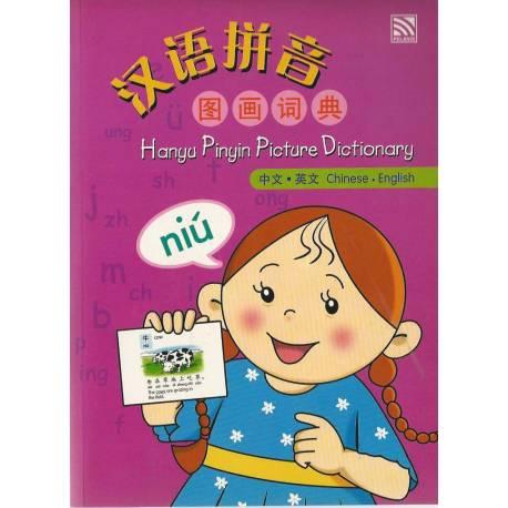汉语拼音图画词典 中文。英文
