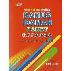 常用马来语词典Kamus Idaman Poket
