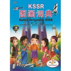 KSSR图画词典 国文。英文。华文 第7版