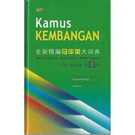 Kamus Kembangan (BM.BC.BI) Edisi Kedua