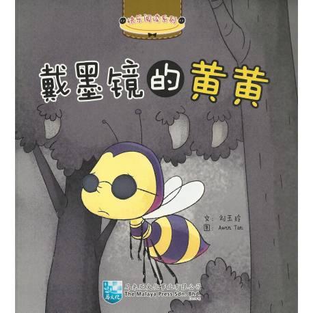 快乐阅读系列 戴墨镜的黄黄