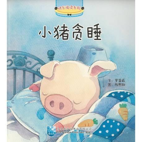 快乐阅读系列 小猪贪睡
