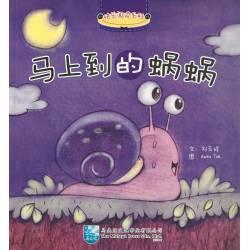 快乐阅读系列 马上到的蜗蜗