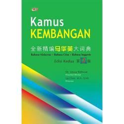 Kamus Kembangan (BM.BC.BI) Edisi Kedua (Paperback)