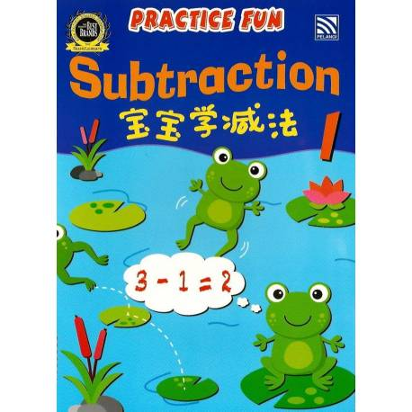 Practice Fun 宝宝学减法 1