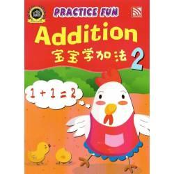 Practice Fun 宝宝学加法 2