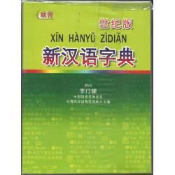 世纪版 新汉语字典