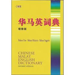 华马英词典 增修版