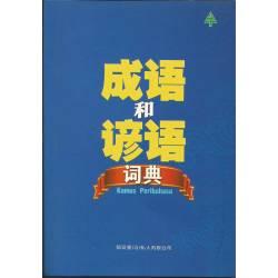 成语和谚语词典