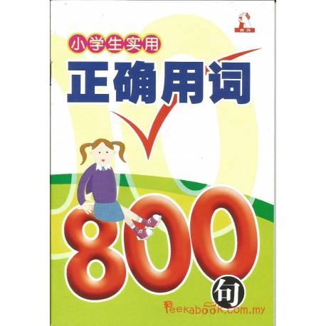 小学生实用 正确用词800句