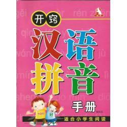 开窍汉语拼音手册