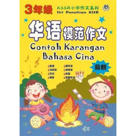 华语模范作文3