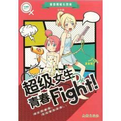 超级女生青春Fight!