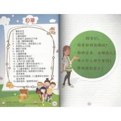 历史作业簿6