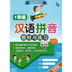 顶呱呱辅助系列 汉语拼音1