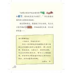 华文预习2B