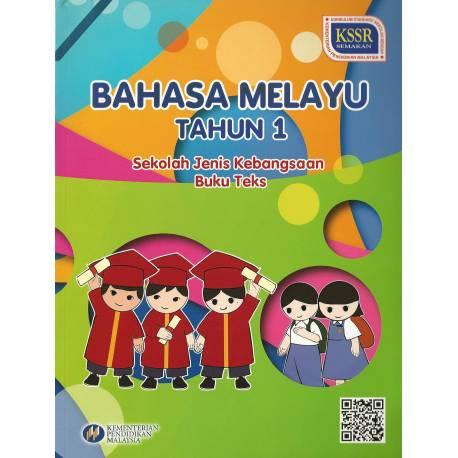Buku Teks Bahasa Melayu Tahun 1 SJK KSSR Semakan