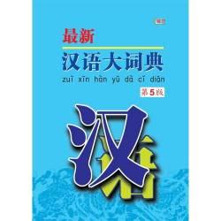 最新汉语大词典 第五版