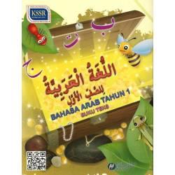 Buku Teks Bahasa Arab 1 SK KSSR SEMAKAN