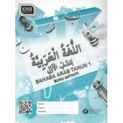 Buku Aktiviti Bahasa Arab 1 SK KSSR SEMAKAN