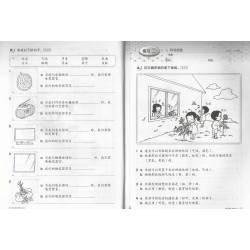 金钥匙3in1学习本 道德教育3A
